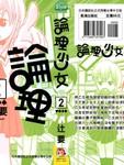 论理少女漫画第2卷