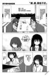 男子高中生的日常漫画外传:第21话