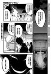 战国骁刃Dullahun漫画第5话