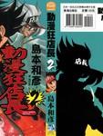 动漫狂店长漫画第2卷
