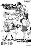 落仙漫画第2话