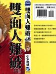 双面人难破漫画第12卷
