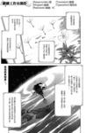 津布乐的惑星漫画第3话