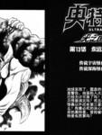 奥特曼G漫画第13话