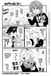 相随辉夜姬漫画第3话
