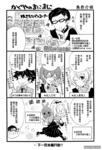 相随辉夜姬漫画第4话