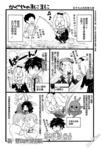相随辉夜姬漫画第6话