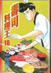 寿司料理王漫画第18卷