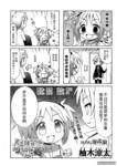 天然妹扭小可爱四格漫画第7话