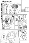 保健老师漫画第21话