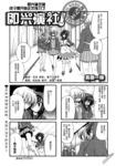 即兴演社漫画第6话