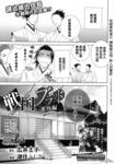 战国blood漫画外传:第2话