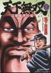 天下无双江田岛平八传漫画第2卷