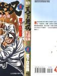 天下无双江田岛平八传漫画第4卷