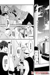 四季同萌漫画第5话