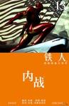 铁人V4漫画第13话