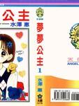 梦梦公主漫画第1卷