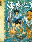 海兽之子漫画第1卷
