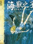 海兽之子漫画第2卷
