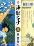 海兽之子漫画第3卷