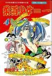 柔道少女漫画第4卷