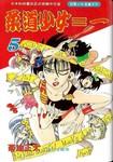柔道少女漫画第5卷