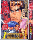 格斗侦探团漫画第1卷