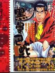 格斗侦探团漫画第2卷