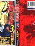 格斗侦探团漫画第3卷