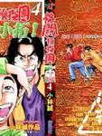 格斗侦探团漫画第4卷
