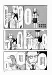 人马小姐不迷茫 漫画第54话