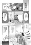 游戏部漫画第23话