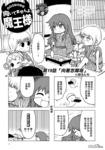 魔王勇者四格漫画第19话
