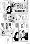 镜之国的针栖川漫画第28话