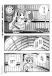 E漫画第10话