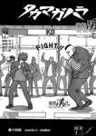 高天原漫画第14话