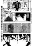 高天原漫画第16话