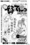 迷糊软网社漫画第37话