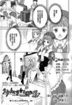 海猫鸣泣之时翼漫画第15话