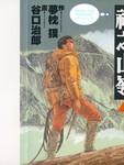 神之山岭漫画第1卷
