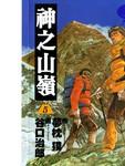 神之山岭漫画第5卷