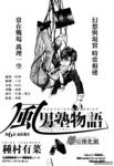 风男塾物语漫画第6话