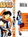 恋爱猫猫漫画第1卷