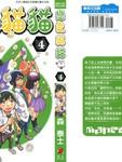 恋爱猫猫漫画第4卷