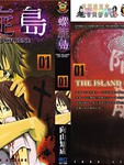 螺旋岛漫画第1卷