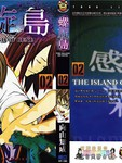 螺旋岛漫画第2卷