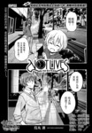 NOT LIVES漫画第54话