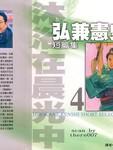 弘兼宪史短篇集漫画第4卷