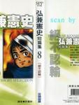 弘兼宪史短篇集漫画第8卷