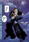 Sacred Seven漫画第1话